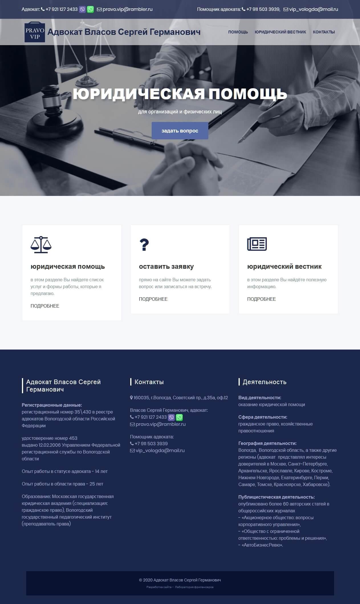 portfolio-vologda-advokat