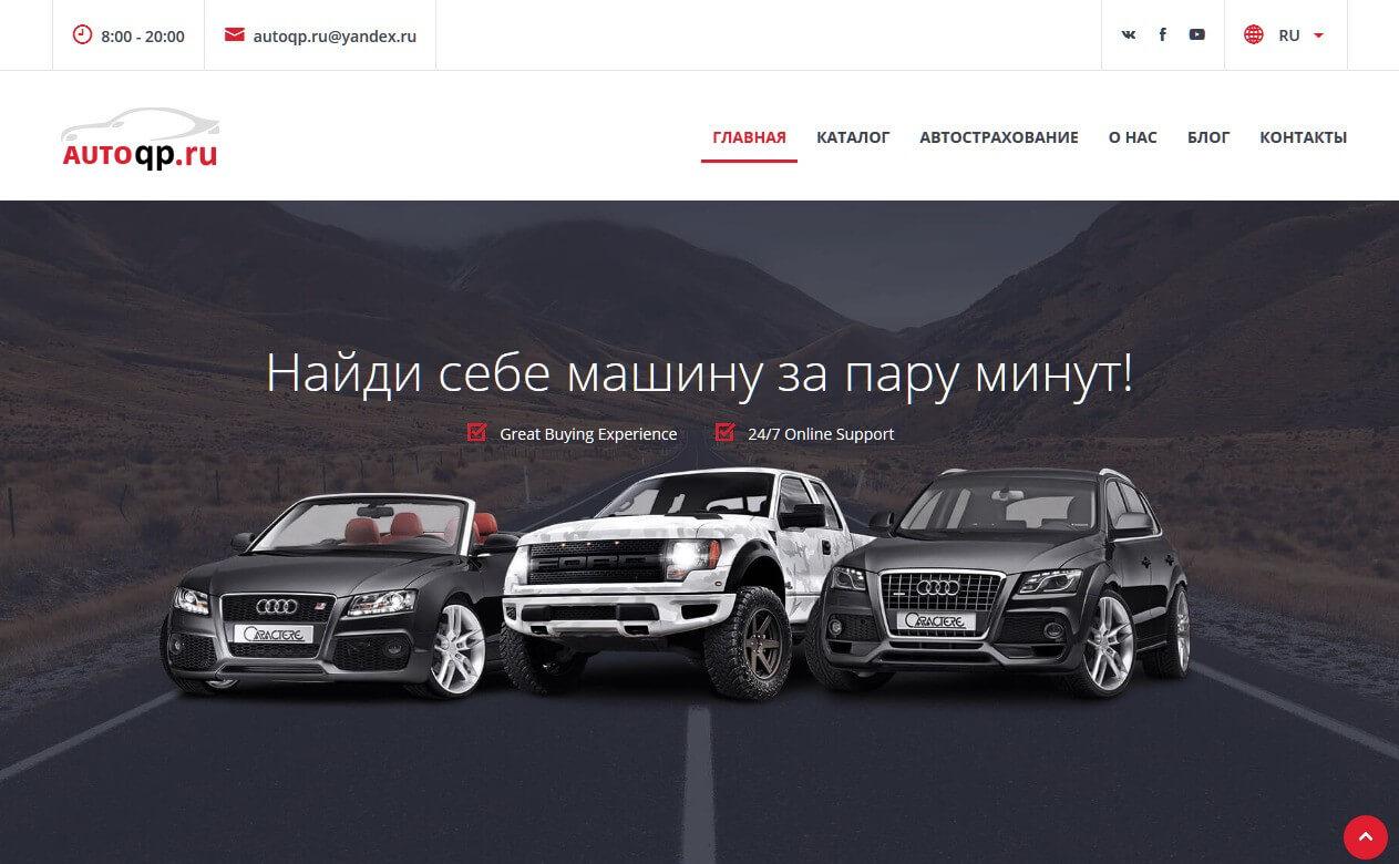razrabotka-sayta-autoqp