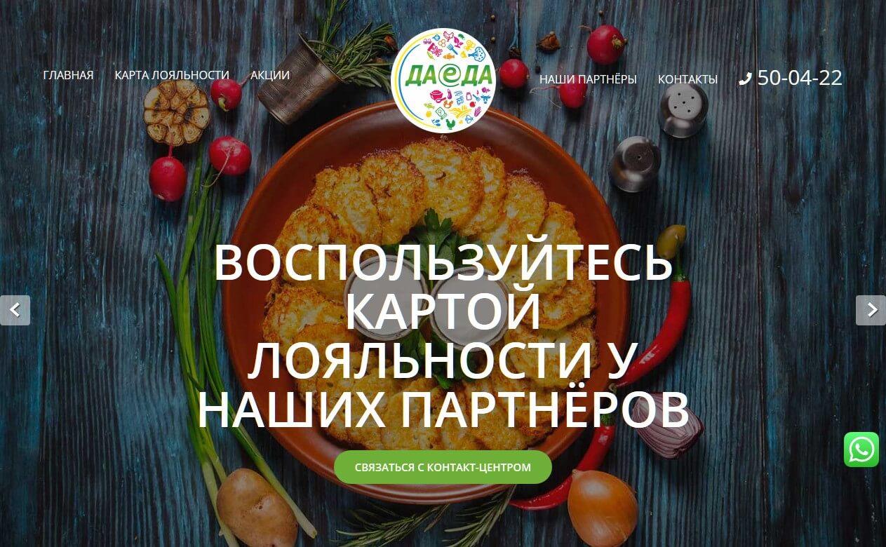 razrabotka-sayta-daeda35